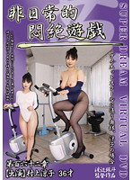 Extraordinary Game Makes Her Faint: Sexy Wife Ryoko Tries to Lose Weight by Banging Her Brains Out 下載