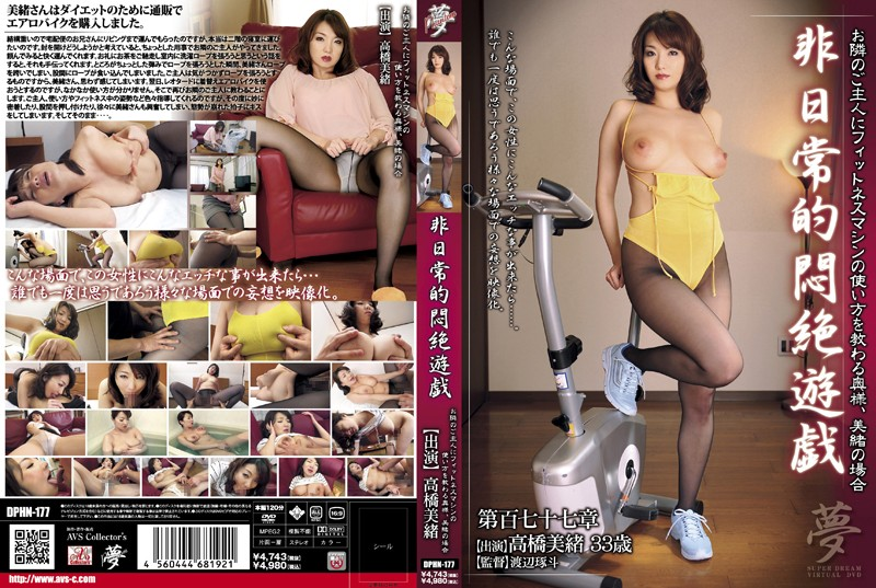 DPHN-177 Extraordinary Game Makes Her Faint: Married Woman Mio Asks Her Neighbor's Husband To Teach Her How To Use Her New Exerciser