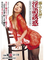 Tempting Dirty Talk Of The Ultimate Erotic Goddess Tsubaki Kato Download