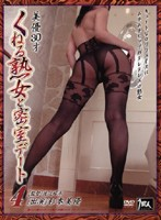 Flexible Woman In The Secret Room Date 4 Miyu 30 Years Old 下載