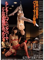 If... There Was A Perversion Like This In A Sex Bar? Ryo Natsume Ageha Asagi Download