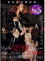 11 Real Queens ... Forbidden Non-Stop SM Breaking In Document! 8 Hour Special Download