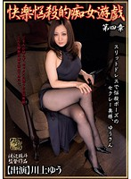 Smoking Hot Slut Plays Chapter 4: Sexy Married Woman Yu Takes Bewitching Poses In Her Slit Dress 下載