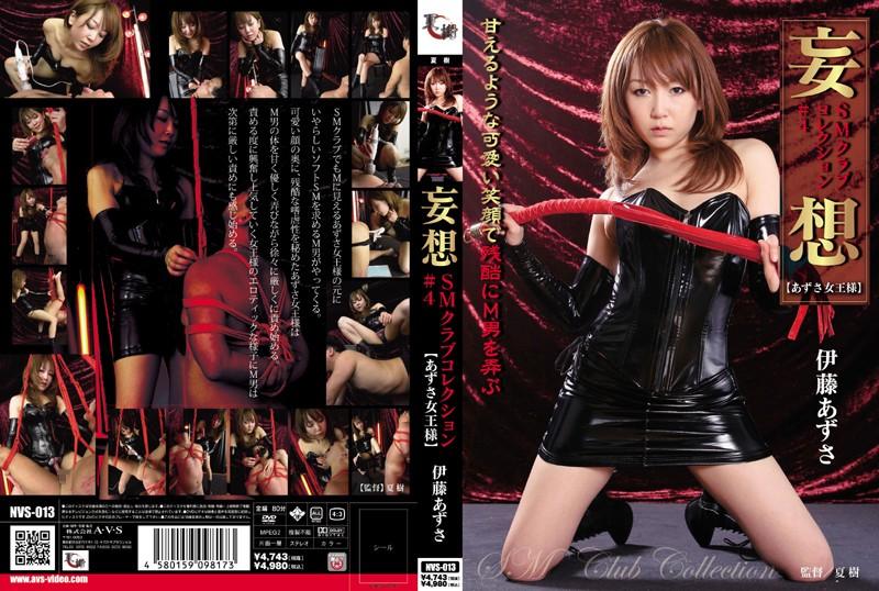 NVS-013 Azusa Ito, SM Club Collection # 4 Delusion
