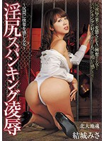 Ass Spanking Torture & Rape - Girls Feels Pleasure in Her Asshole - Misa Yuki Download