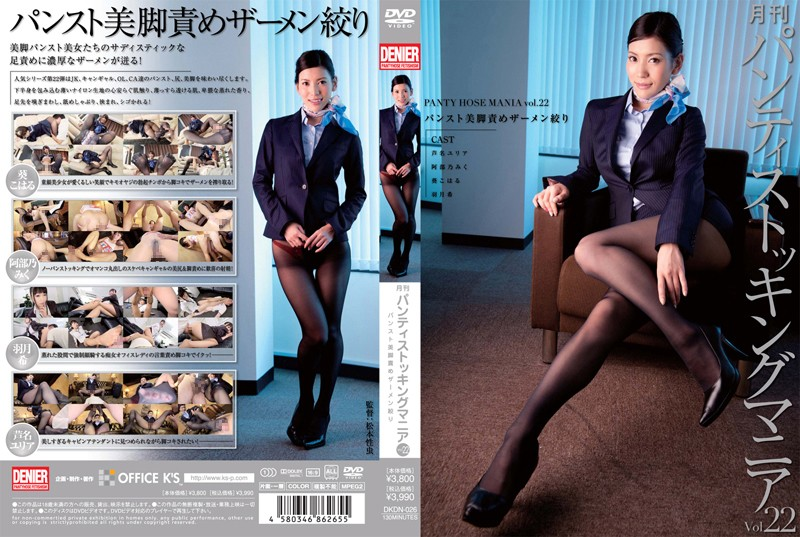 DKDN-026 Monthly Pantyhose Mania Vol.22 Beautiful Legs In Pantyhose Get Attacked And Dyed In Cum