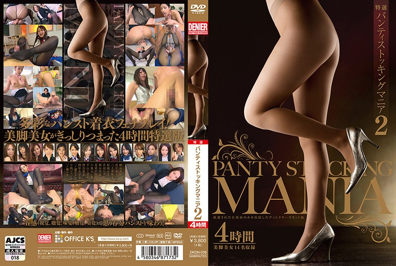DKDN-039 Special Selection Pantyhose Mania 2 - Four Hours