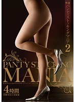 Special Selection Pantyhose Mania 2 - Four Hours (36dkdn00039)