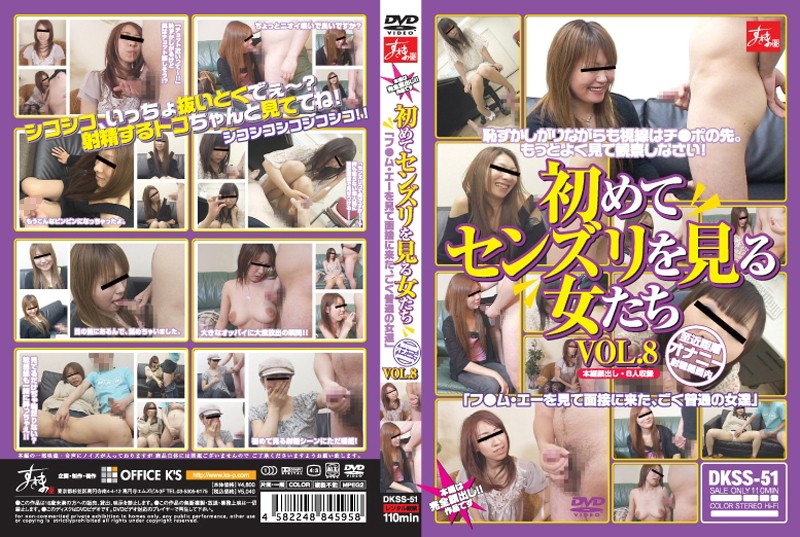 DKSS-51 Girls' First Time Seeing Men Jack Off vol. 8