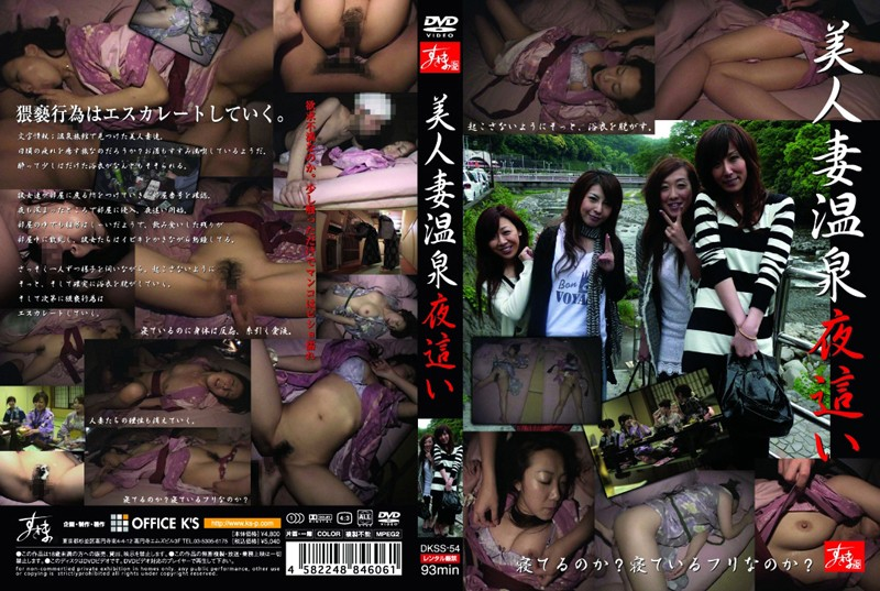 DKSS-54 Hot Spring Night Crawling Beautiful Wife