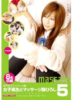 Famous Massage Parlor for Young Girls! Schoolgirls Massage 5 Download