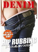 DENIM HIP RUBBING: Rubbing Up On Great Asses In Jeans 下載