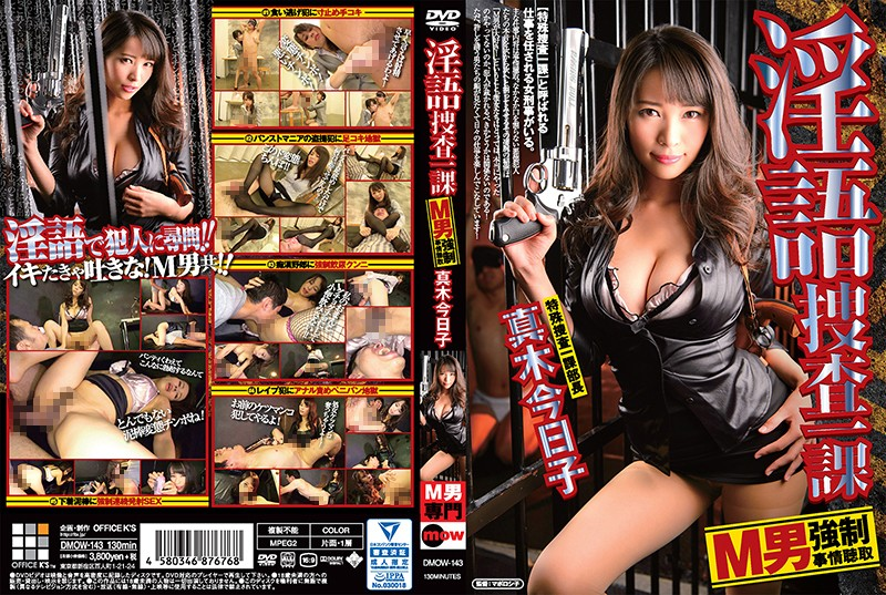 DMOW-143 The Dirty Talk Investigative Department The Interrogation Of A Masochist Man Kyoko Maki