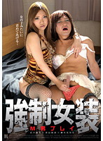 Forced Cross-Dressing Masochist Play (36doks00226)