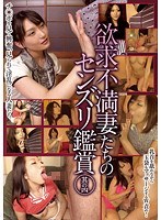 Sexually Frustrated Wives Watch People Jack Off, Next Version 4 下載