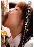 Deep Throat Slurping Blowjob 2 (36doks00246)