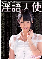Dirty Talk Angel Kotomi Asakura (36doks00328)