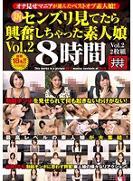 New: Amateur Girls Turned On By Watching Masturbation 8 Hours vol. 2 下載