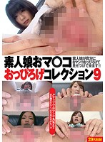 Amateur Girl Spread Pussy Collection 9 Download