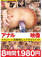 No Edit Anal Video Anani x Foreign Objects x Anal Fuck 8 Hours 下載