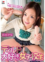 Dildo-Loving Schoolgirl Kana Tsuruta Download