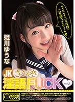 JK Gentle Dirty Talk. Fuck Vol. 2. Yuna Himekawa Download