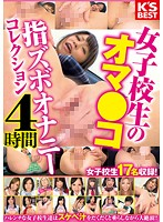 Footage Of School Girls Fingering Themselves - 4 Hours Download