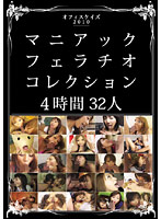 Maniac Blow Job Collection 4 Hours 32 Girls Download