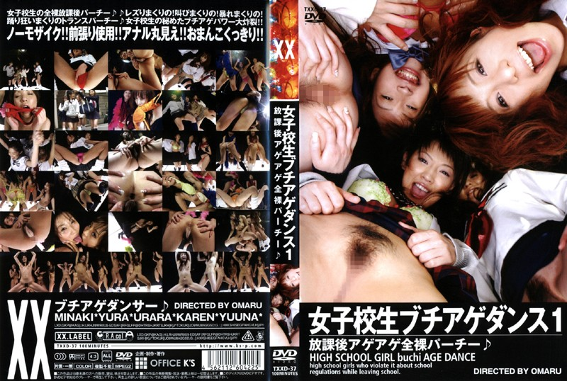TXXD-37 ♪ Pachi Ageage Nude School Girls A Dance After School Buchiage