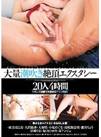 Massive Squirting Climax Ecstasy - 20 People, 4 Hours 下載