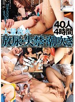 Gushing Golden Showers, Pissing, and Squirting Pussies  40 Girls in Four Hours 下載