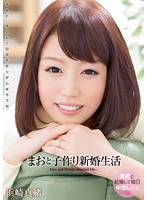 Newly Wed Lifestyle: Making A Child With Mao Hamasaki Download