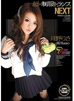 Extremely Hot Women in Uniform NEXT Risa Tsukino Download