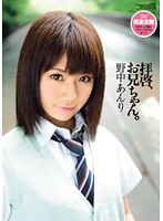 Greetings, Dear Brother. Anri Nonaka Download