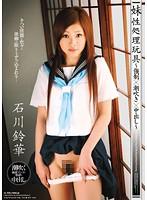 My Little Sister's Toys ~Squirting Creampies Ejaculate Out Of Her Cooch~ Reika Ishikawa Download