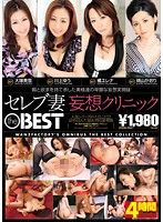 The BEST of Fantasy Clinic for Celebrity Wives 下載