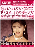 [AV30] The Unforgettable 1990 Beauties Download