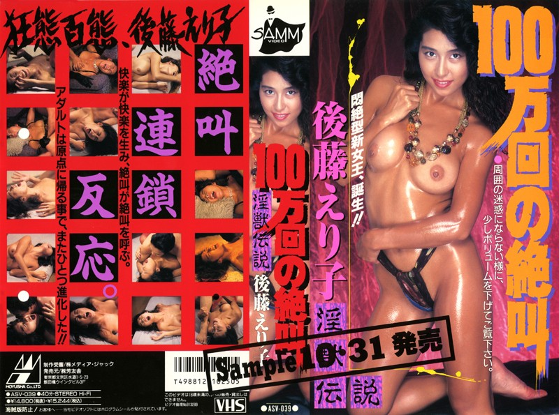 ASV-039 1 Million Scream Slut Bitch Legend Eriko Goto