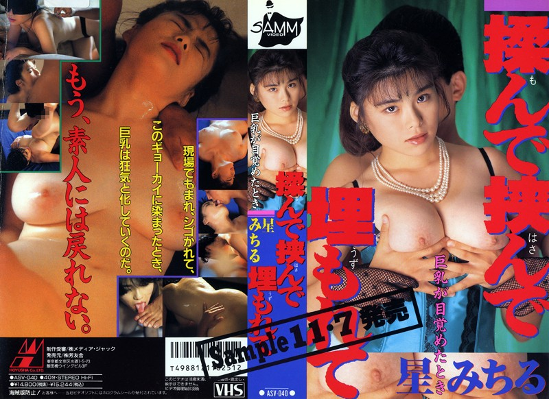 ASV-040 Squeezing Sandwiched And Buried Michiru Hoshi