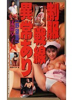 Uniformed Babes: There's Something Going On On The Front Lines [Ambition Edition] Yuko Asama 下載