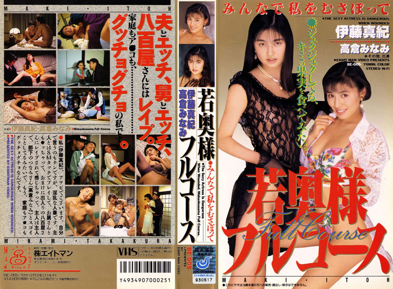 BE-005 Mistress Full Course