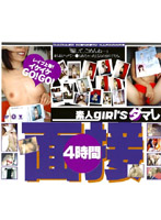 A Fake Amateur Girl's Interview 4 Hours Download