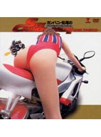 SEX CANNON BALL 2 ~That One Summer Those Dreamy Tits..~ 下載