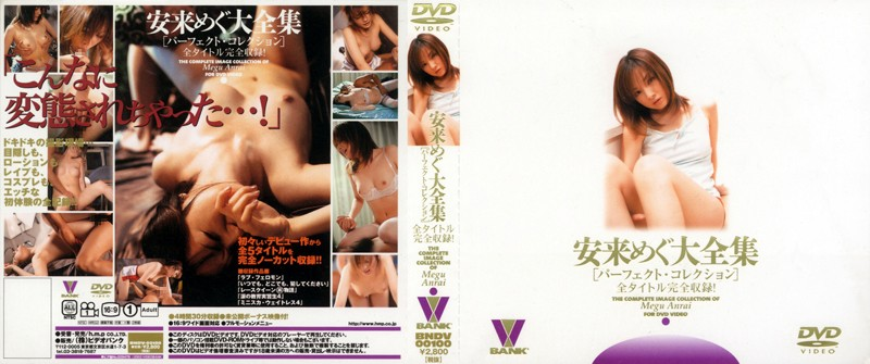 BNDV-00100 The Complete Works Of Megu Anrai (Perfect Collection)