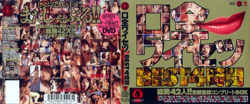 BNDV-00213 BEST Obscenity Mouth Full Four Hours