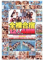 Nude Training Camp 12 Girls Are These Swimming Club Gals Crazy Or What?! 下載
