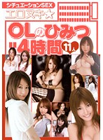 Situation SEX Sexy Fuck: Office Lady's Secret 4 Hours Download
