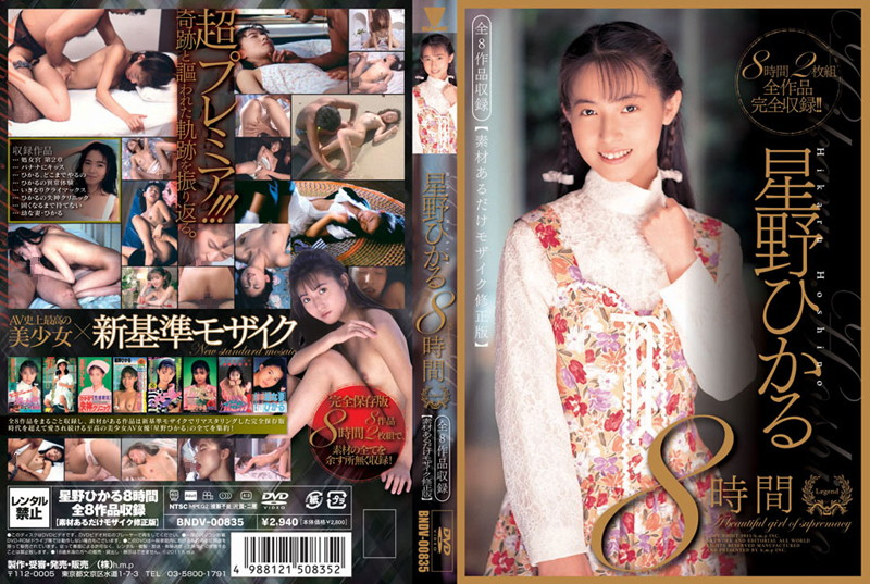 BNDV-00835 Hikaru Hoshino 8 Hours All 8 Titles Included. (Film Clip Collection Revised Mosaic Version)