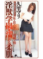 Sex Beast Academy The Wet Soft Skin Mari Kuri  下載
