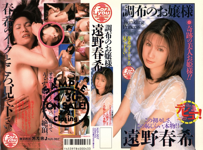 HJV-007 Haruki Tono , The Girl From Chofe